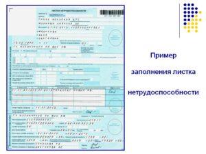 Образец заполнения больничного листа при стационарном лечении в казахстане