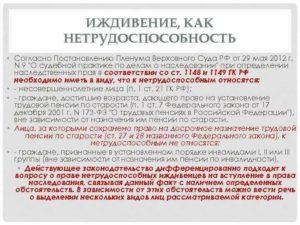 Понятие иждивенца в российском законодательстве