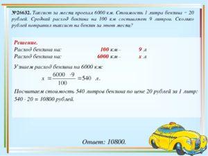Как посчитать сколько литров бензина тратится на 100 км
