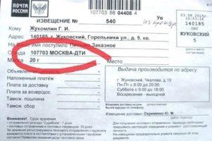 Что такое москва дти в заказном письме судебное
