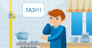 Чем пахнет газ утечка в квартире