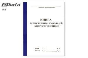 Журнал регистрации исходящих документов титульный лист