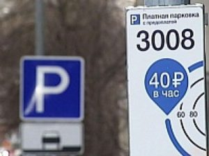 Парковка ночью в москве платная или бесплатно