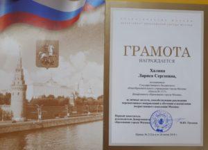 Насколько трудно получить грамоту департамента образования москвы
