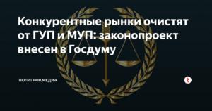 Федеральный закон ликвидация муп с 2019 года