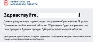 Кому жаловаться на росреестр московская область