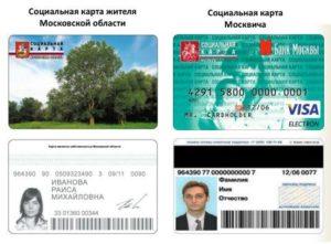 Нужно ли активировать социальную карту московской области для пенсионеров
