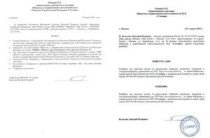 Решение об одобрении совершения сделки с заинтересованностью образец