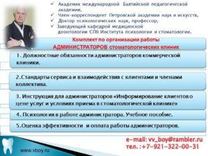 Должностные обязанности администратора стоматологической клиники
