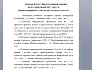 Оформление нормативно правовых актов в списке литературы по госту 2019
