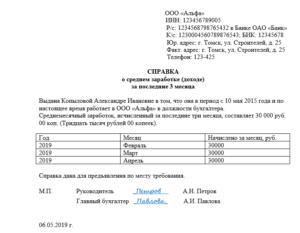 Справка с места работы о доходах образец казахстан 2019