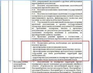 Корректировка проектной документации оформление